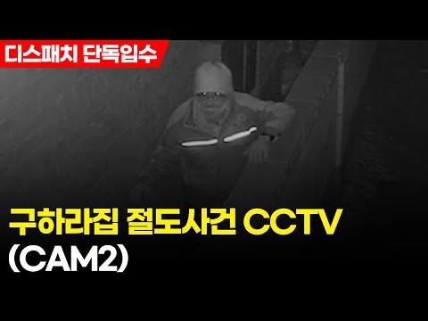 [단독] 구하라집 절도사건 CCTV (CAM2)