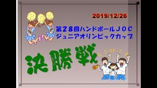 2019 JOC 男子決勝戦 大阪府選抜 vs 福井県選抜