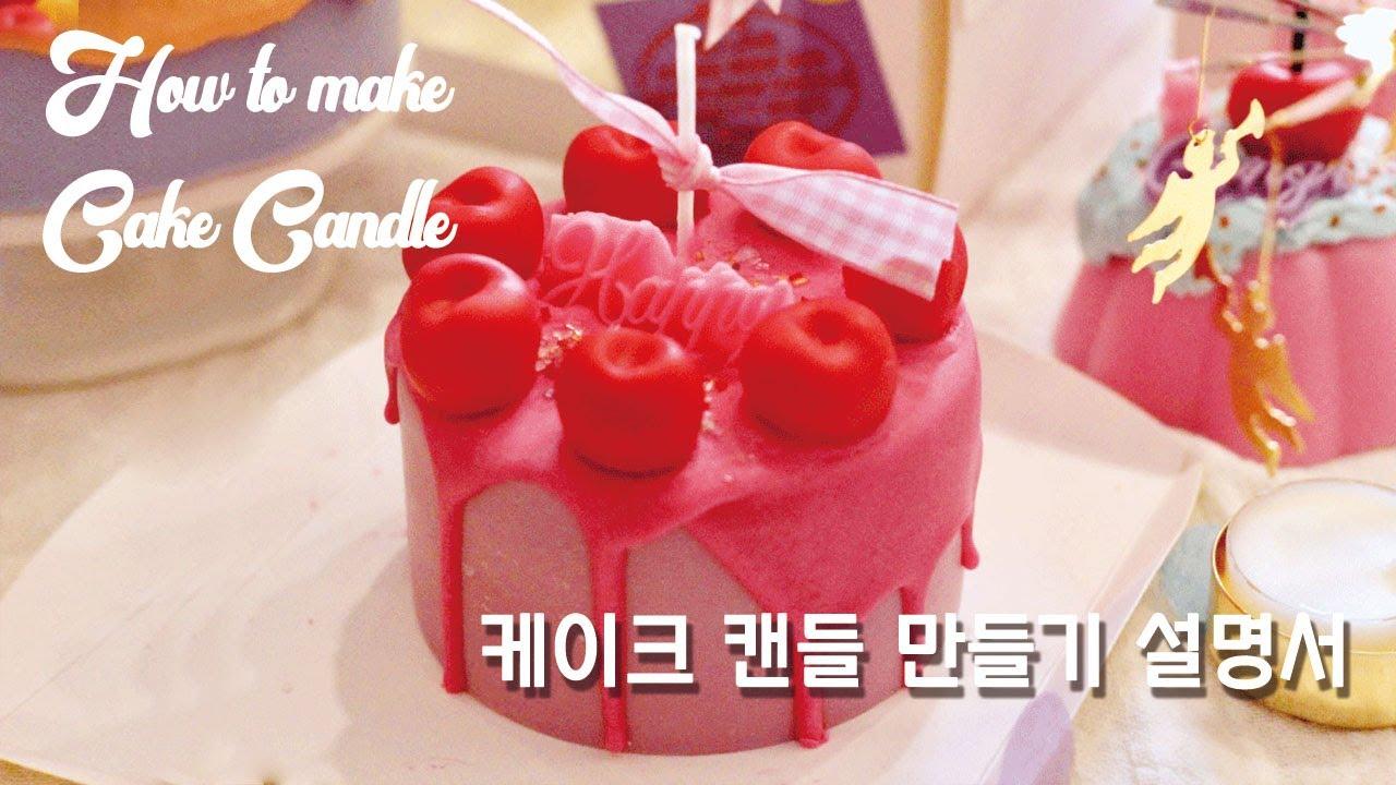 케이크 캔들 만드는 법 / How to make cake candle! - 하비인더박스