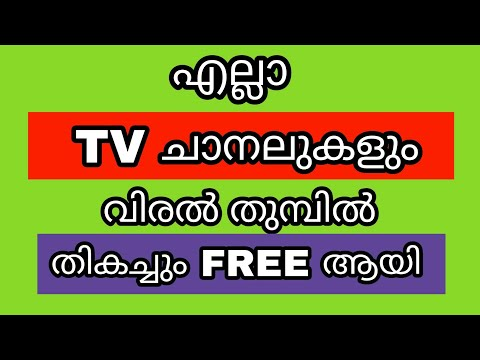 How To Watch Live TV and TV programmes on your android phone for Free(Malayalam)