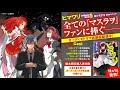 【角川スニーカー文庫】『ヒマワリ:unUtopial World』(『戦闘城塞マスラヲ』)【特…