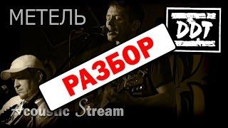 ДДТ - Метель  / Разбор на гитаре / Аккорды и бой / Acoustic Stream