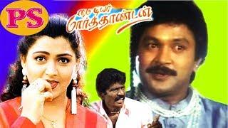 My Dear Marthandan | Prabhu, Kushboo, Goundamani | Tamil Full Comedy Movie | Tamil Rare Collection |