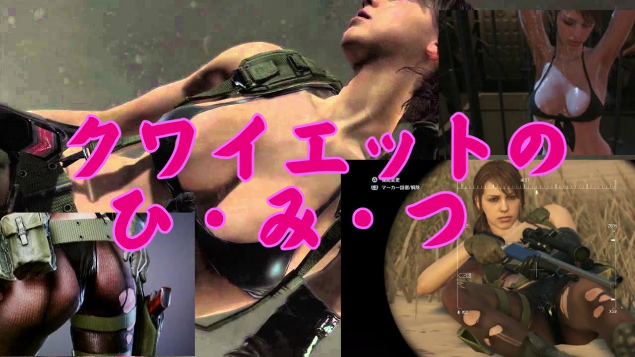 メタルギアソリッド5 ファントムペイン エロいクワイエットの お部屋を のぞく 日本語 実況 Part22 Metal Gear Solid ⅴ The Phantom Pain