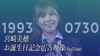 2019.07.30 HAPPY MYAO DAY! 미야자키 미호의 생일 하루동안 일본내 유튜브 광고로 송출되는 영상입니다. 미야자키 미호의 26번째 생일을 진심으로 축하 ...