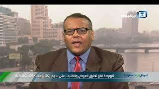 أداء البورصة المصرية مع الخبير الاقتصادي أبو بكر الديب