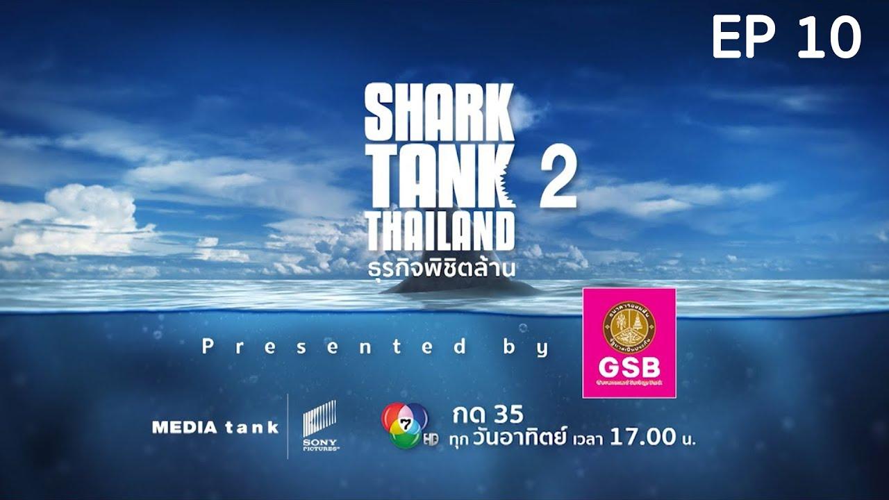 Shark Tank Thailand ธุรกิจพิชิตล้าน ซีซั่น 2 ตอนที่ 10