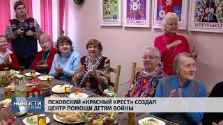 Новости Псков 15.01.2018 # Псковский