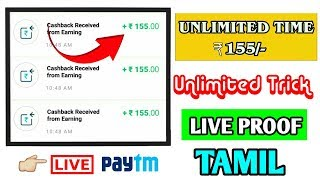 Best paying App || 💥unlimited trick || 💖online script || In Tamil ||Tech Tamil Tricks||