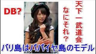 AKB48 高城亜樹 あきちゃがバリ島のことを話していたときに 天下一武道...