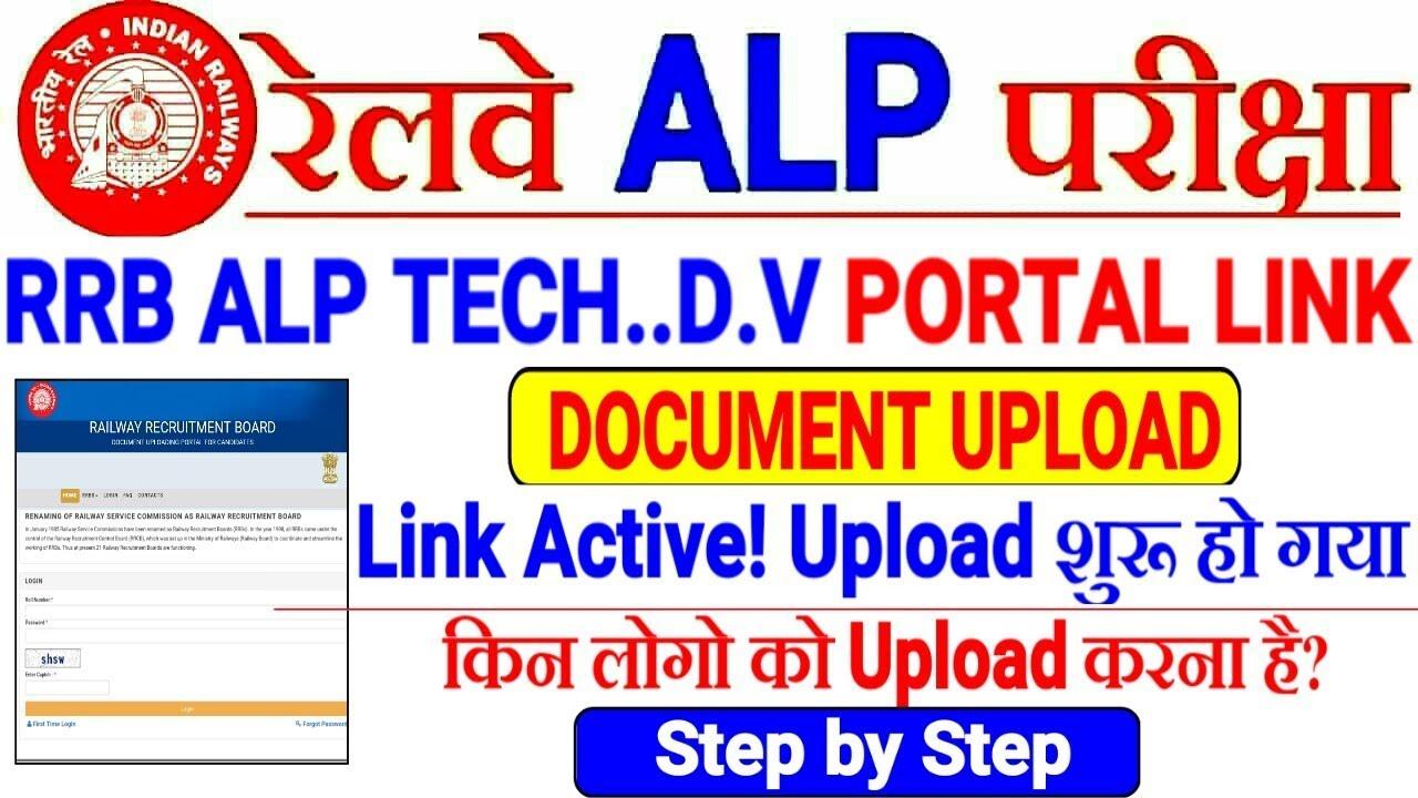 RRB ALP,TECH UPLOAD DOCUMENT ONLINE STEP BY STEP | Full Process,कौन-कौन  Zone वाले Upload करेंगे?