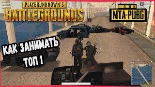 �������� ���� MTA PUBG Как занимать топ 1!! Как Festt GTA Battlegrounds ������