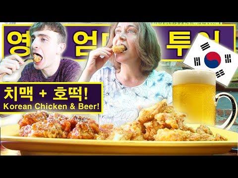 영국 엄마가 치맥을 처음 드셔본 순간! 호떡도 드셔보고! 영국 엄마의 한국 투어 열번째날! (197/365) British Mums Korean Tour Day 10!