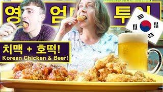 British Mum tries Korean Chicken & Beer! British Mum's Korean Tour Day 10 (197/365)