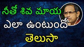 నీతో శివ మాయ ఎలా ఉంటుందో తెలుసా Sri Chaganti Koteswara Rao Pravachanam latest 2019