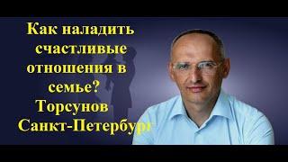 Как наладить счастливые отношения в семье Торсунов Санкт Петербург