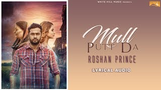 Mull Putt Da  (Lyrical Audio) Roshan Prince | Punjabi Lyrical Audio 2017 | White Hill Music