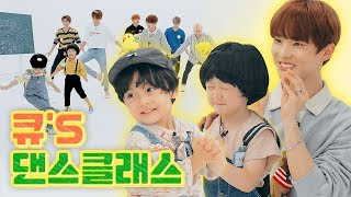 '더보이즈+어린이 이조합 칭찬해! (ft.꿀 뚝뚝❤)큐즈댄스클래스   D.D.D   Dance THE BOYZ Ep.3 NEW YouTube Channel '1theK Originals' has been launched!