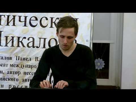 Константин Козлов - Выступление в гостиной Павла Пикалова 10.12.2019
