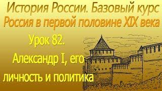 Александр I, его личность и политика. Россия в первой половине XIX века. Урок 82