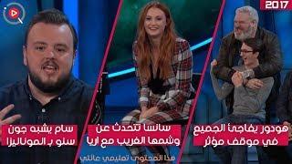 مقابلة مضحكة مع نجوم صراع العروش 2017 (مترجم)