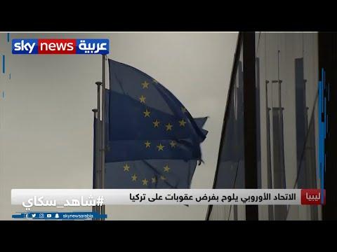 الاتحاد الأوروبي يلوح بفرض عقوبات على تركيا بسبب سلوكها في المتوسط وليبيا  - نشر قبل 5 ساعة