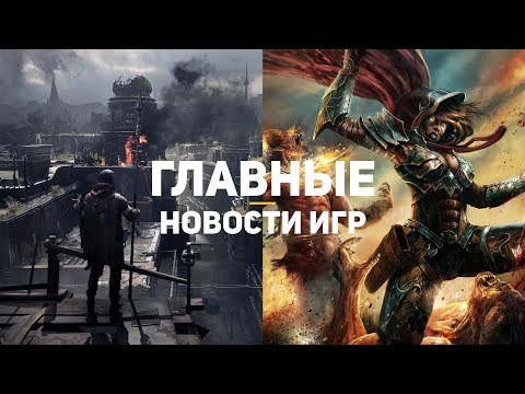 Главные новости игр | GS TIMES [GAMES] 06.07.2019 | Diablo 4, Dying Light 2, Prince of Persia - Ruslar.Biz