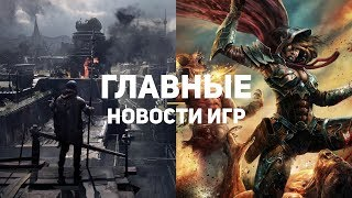 Главные новости игр | GS TIMES [GAMES] 06.07.2019 | Diablo 4, Dying Light 2, Prince of Persia