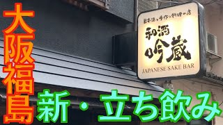 【大阪福島立ち飲み】和酒吟蔵【業態変更】