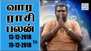Weekly Horoscope 13 to 19-12-2018 The Hindu Tamil Show