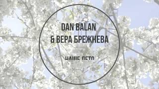 Dan Balan & Вера Брежнева - Наше Лето (Lyrics)