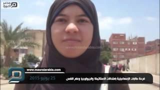 مصر العربية | فرحة طالبات الإسماعيلية بامتحانات الاستاتيكا والجيولوجيا وعلم النفس