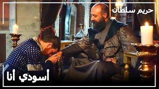 تجمع الأمراء بحضور السلطان سليمان! - حريم السلطان الحلقة 104