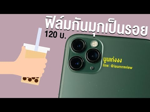 รีวิว ฟิล์มกล้องหลัง iPhone 11 Pro Max | 11 Pro | 11 ติดก่อนเป็นรอย - วันที่ 21 Oct 2019