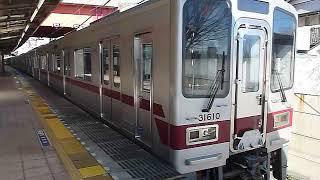 [警笛あり]東武30000系急行「池袋行き」朝霞台駅発車
