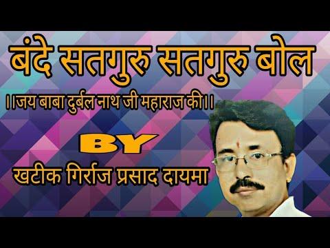 Durbal Nath Ji Bhajan #Bande Satguru Satguru Bol Durbal Nath ji Bhajan