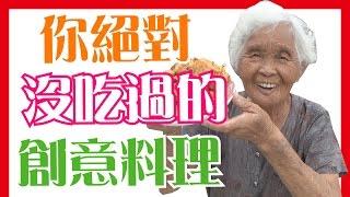 你絕對沒吃過的創意料理│6Yo食堂#36│6YingWei快樂姊+快樂嬤│台灣芭樂、美食、小吃、做法、食譜、古早味、素食