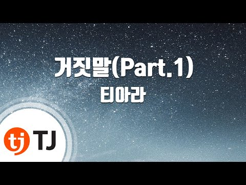 Lie 거짓말(Part.1)_T-ara 티아라_TJ노래방 (Karaoke/lyrics/romanization/KOREAN)