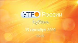 Утро.Кубань, выпуск от 13.09.2019, 05:35