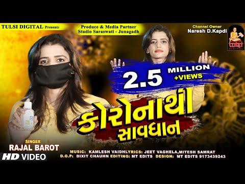 Rajal Barot   આયો કોરોના આયો   New Gujarati Song 2020