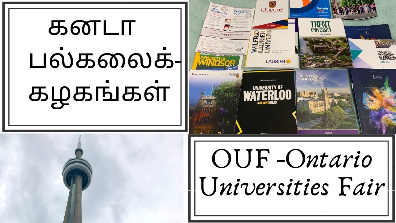 Tamil | Canadian Universities | கனடா பல்கலைக்கழகங்கள் |Ontario Universities Fair | Higher Studies