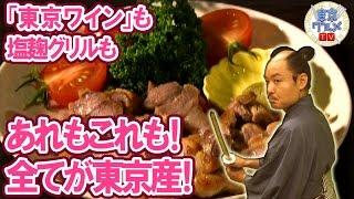 墨田区 - すべてが東京産!食材を生かした東京郷土料理を味わえる隠れ家のようなお店!(3/3)
