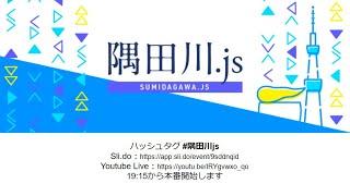 隅田川.js は隅田川流域に生息する JavaScript lovers の JavaScript lovers による JavaScript lovers のためのイベントです。 もちろん隅田川流域以外の方でもお気軽にご ...