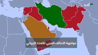 حقيقة مواجهة التحالف العربي للتمدد الإيراني.. حوار علي صلاح    أبعاد في المسار