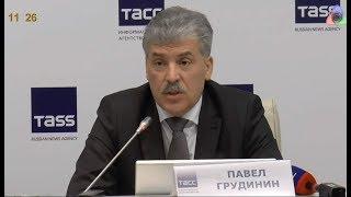 Пресс конференция Грудинина Павла Николаевича