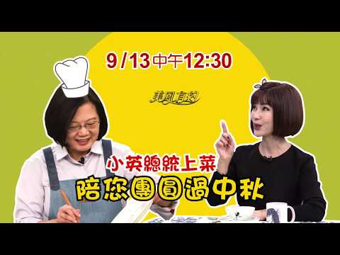 9/13美鳳有約-小英總統上菜囉🍚~~ ✨台灣最美歐巴桑 與 辣台妹有約✨  ps:肥妞也來了🐶