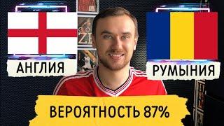 Англия Румыния Прогноз на футбол 6 июня Товарищеские матчи Прогнозы на спорт