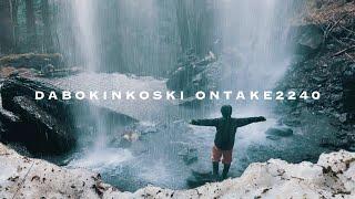 ダボキンコスキー ontake2240