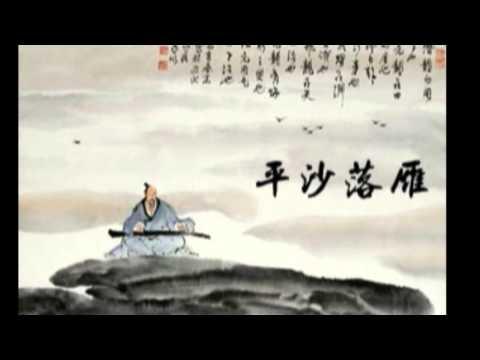 Chinese Music guzheng Zither Koto Pingsha Luoyan Wang Fei 王菲古筝《平沙落雁》