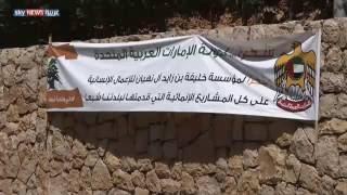 لبنان.. افتتاح مستشفى الشيخ خليفة في شبعا